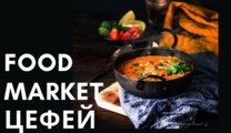 Цефей Food Market