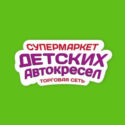 СУПЕРМАРКЕТ ДЕТСКИХ АВТОКРЕСЕЛ