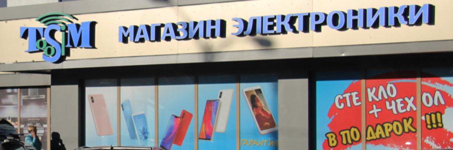 Магазин электроники Toosim