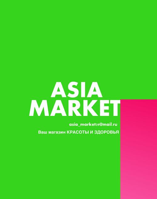 Азия маркет