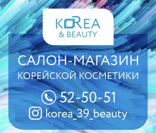 Korea & Beauty