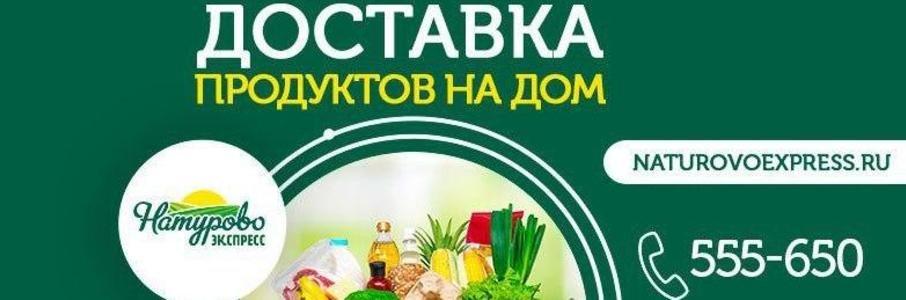 Натурово-Экспресс