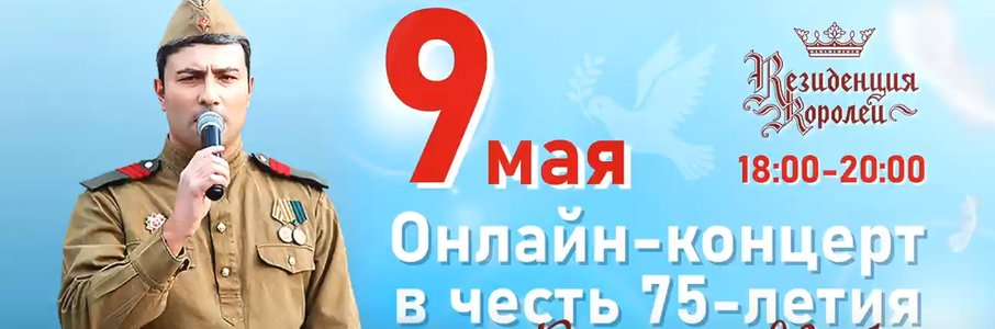 Онлайн-концерт в резиденции королей в честь празднования Великой Победы.