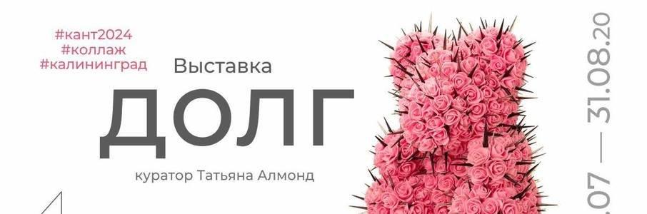 Выставка коллажей о Канте