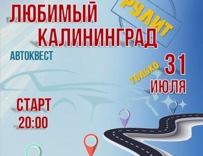 Автоквест «Любимый Калининград рулит»