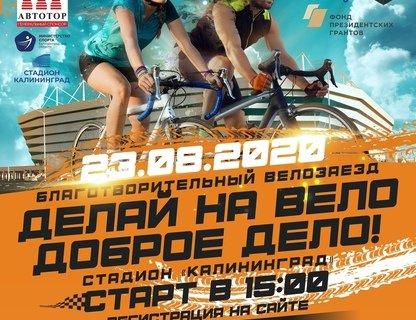 Велозаезд