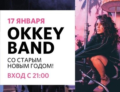 Концерт Okkey Band