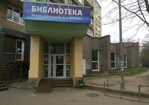 Библиотека им. космонавта А. А. Леонова (Библиотека №4)