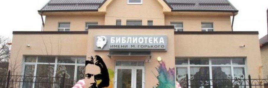 Библиотека им. М. Горького (Библиотека №1)