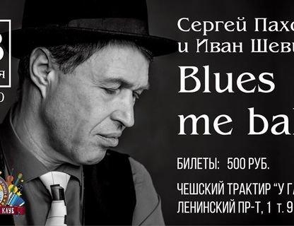 Концерт Сергея Пахомова и Ивана Шевцова