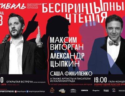"""Фестиваль """"Открытые БеспринцЫпные чтения"""" — 2020 в Калининграде"""