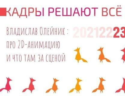 Лекция про 2D-анимацию Владислава Олейника
