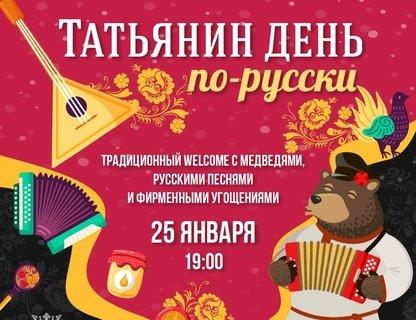 Татьянин день по-русски