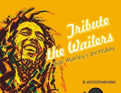 Tribute The Wailers — Bob Marley Birthday