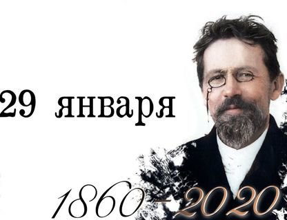 День рождения А. П. Чехова