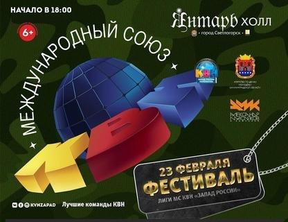 """Фестиваль лиги МС КВН """"Запад России"""""""