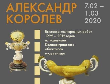 Выставка Александра Королёва