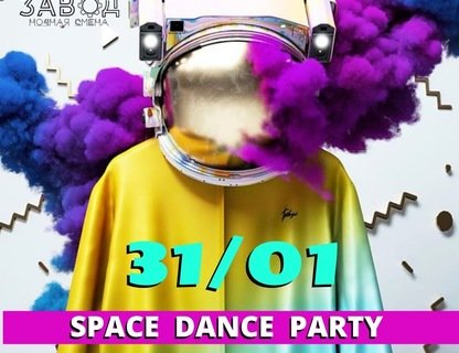 Space Dance Party