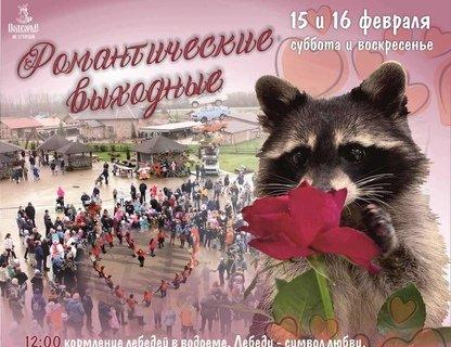 Романтические выходные в Подворье на Хуторской