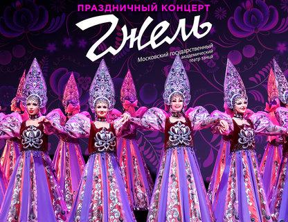 """Праздничный концерт """"Гжель"""""""