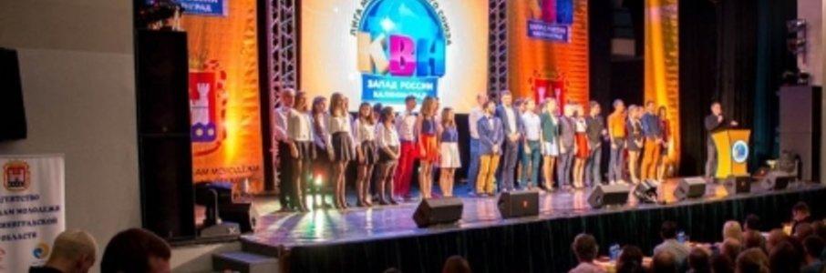 Открытие юбилейного сезона лиги КВН
