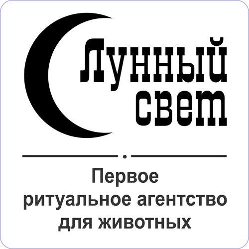 Ритуальное агентство для животных