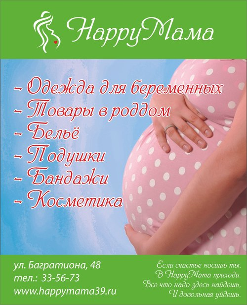 HappyMama