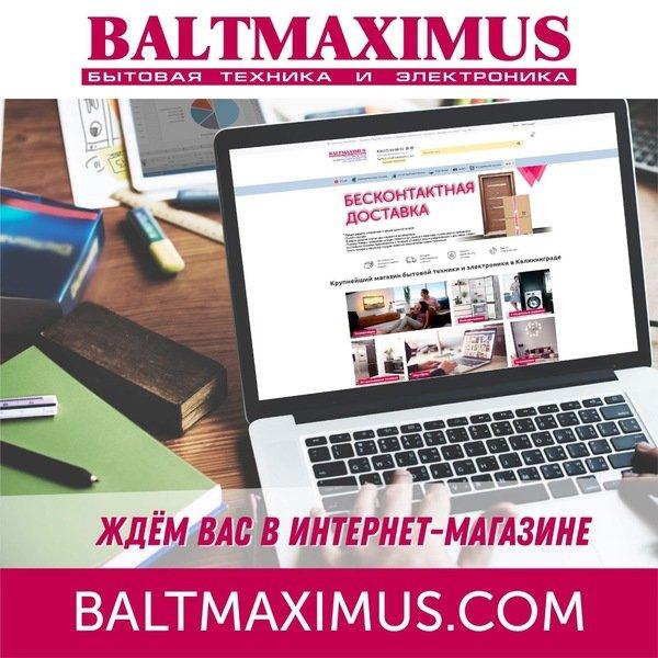 Балтмаксимус