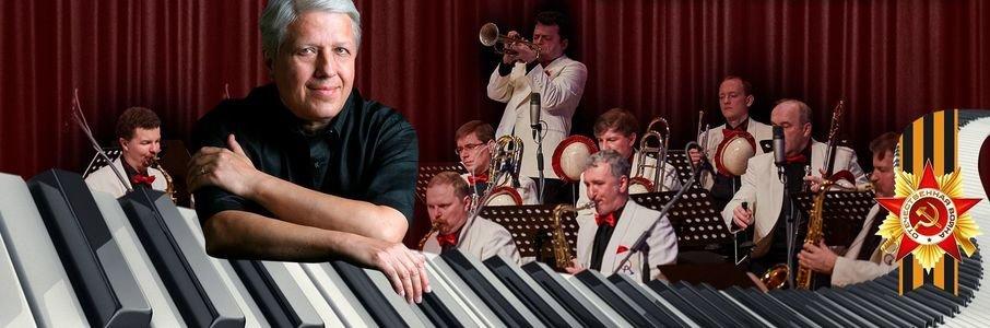 Оркестр джазовой музыки имени Олега Лундстрема