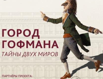 """Выставка """"Город Гофмана. Тайна двух миров"""""""
