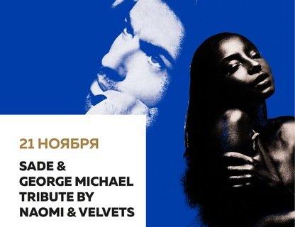 Клубный концерт Sade & George Michael Tribute