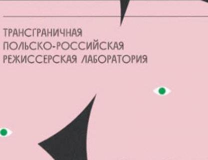 Эскиз спектакля