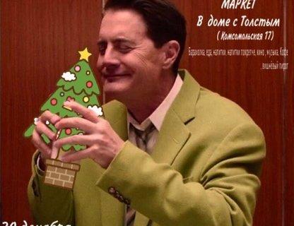 Рождественский маркет в доме с Толстым