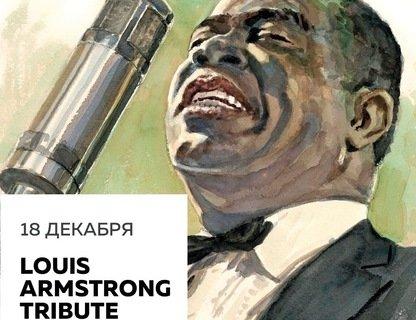 Клубный концерт Louis Armstrong Tribute