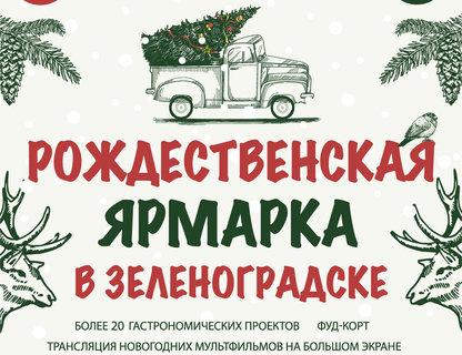Рождественская ярмарка в Зеленоградске ОТМЕНА