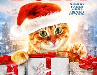 Рождество кота Боба