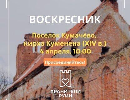 Воскресник в Кумачёво