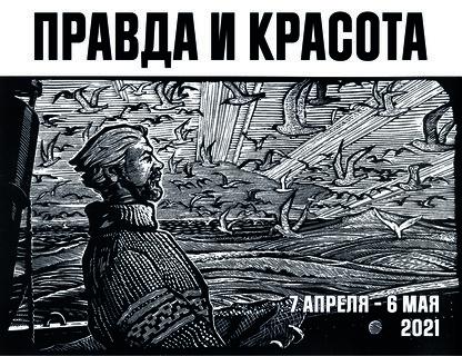 """Правда и красота"" Адольфа Шевченко"