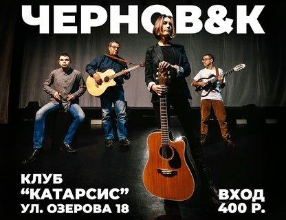 Группа Чернов&к