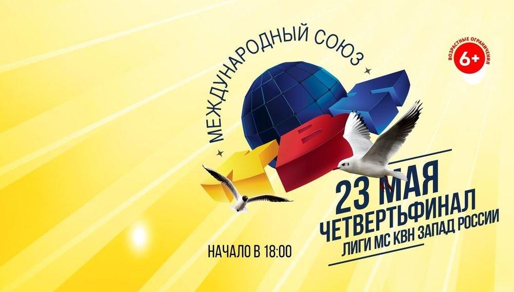 """Лига МС КВН """"Запад России"""" 1/4 сезона 2021"""