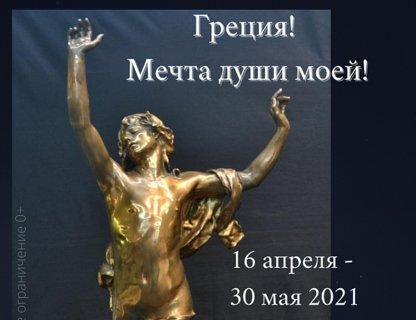 """""""Греция! Мечта души моей"""""""