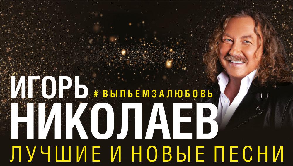 «Лучшие и новые песни #выпьемзалюбовь». Игорь Николаев