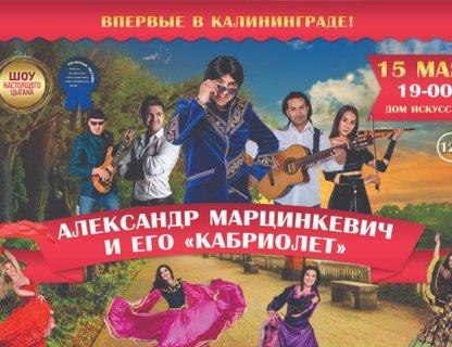 Александр Марцинкевич и группа «Кабриолет»