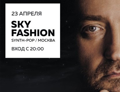 Sky Fashion (Synth-pop, Moscow)