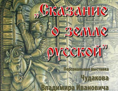 «Сказание о земле русской»