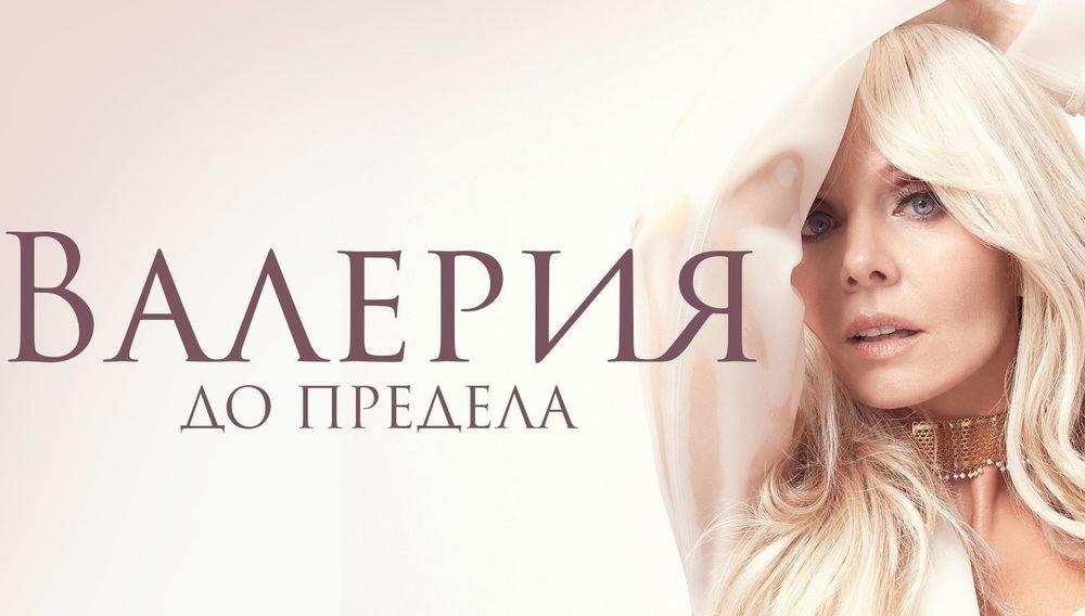 Валерия. Сольный концерт «До предела»