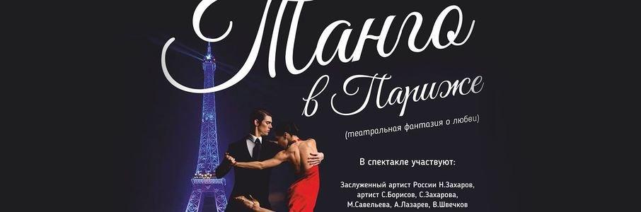 «Танго в Париже»