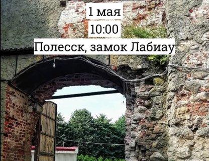 Субботник в замке Лабиау