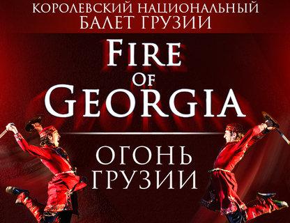 Королевский национальный балет Грузии ОТМЕНА