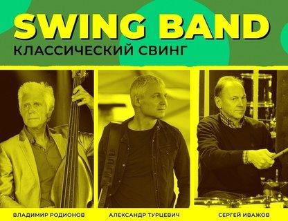 Swing Band в Катарсисе